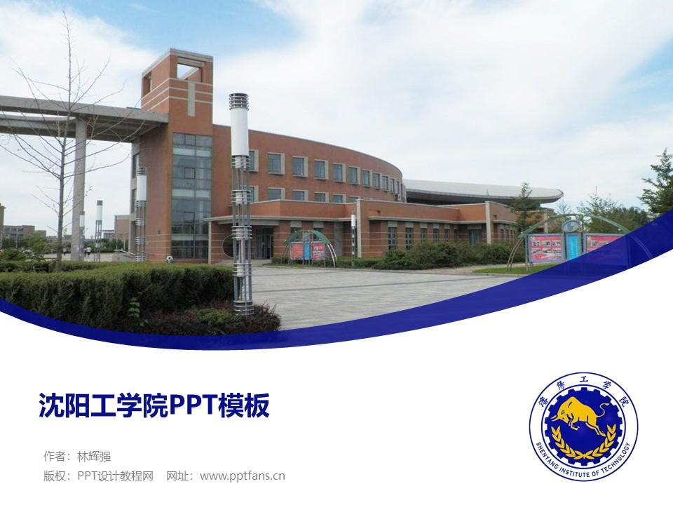 沈阳工学院PPT模板下载_幻灯片预览图1