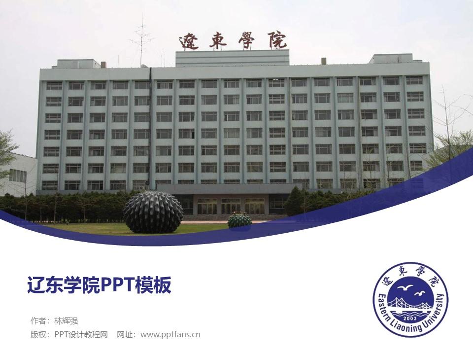 辽东学院PPT模板下载_幻灯片预览图1