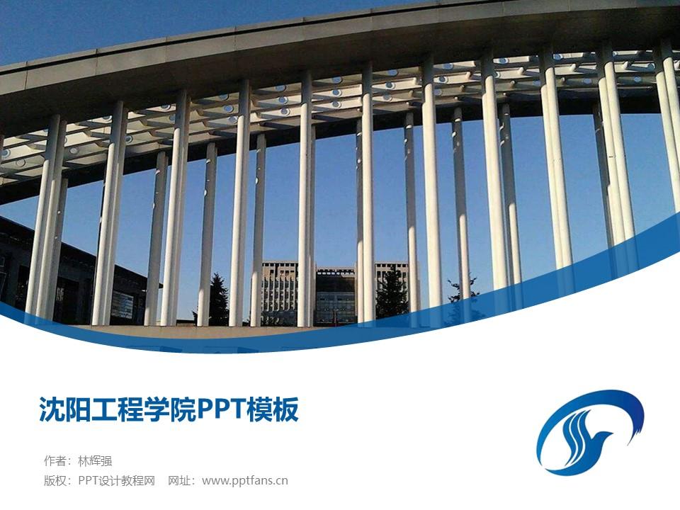 沈阳工程学院PPT模板下载_幻灯片预览图1