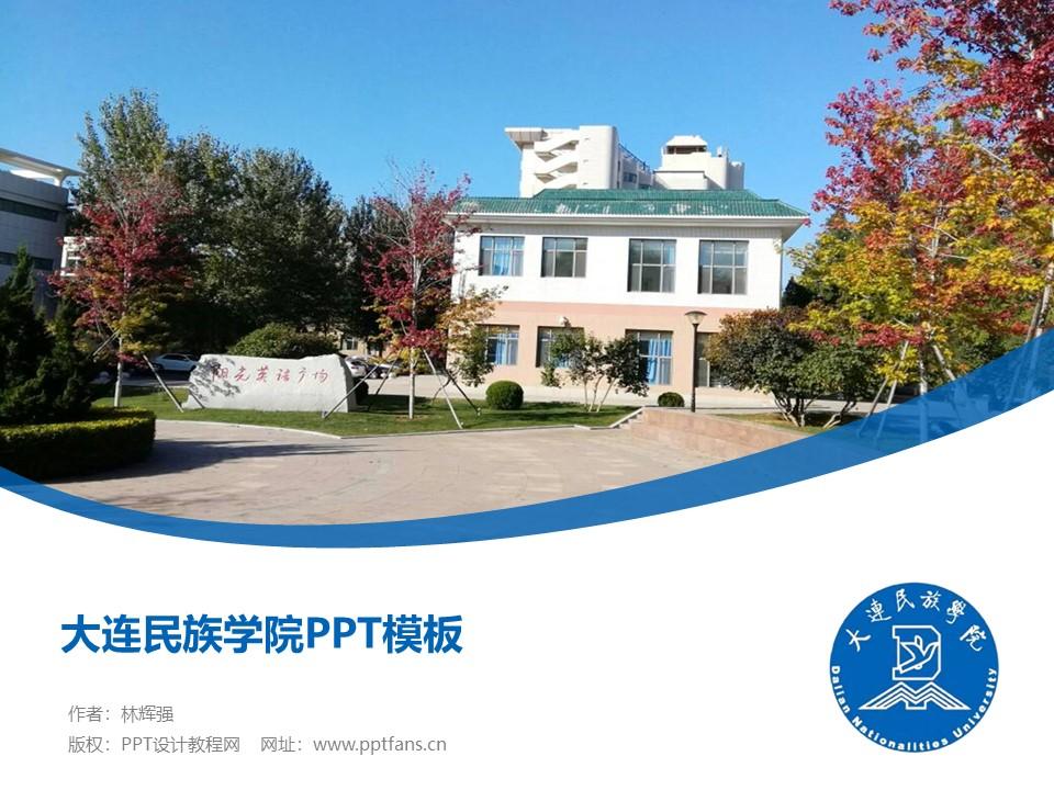 大连民族学院PPT模板下载_幻灯片预览图1