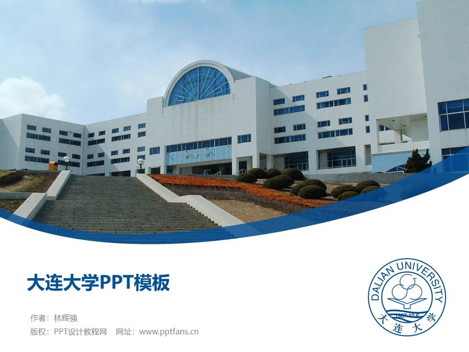 大连大学PPT模板下载_幻灯片预览图1
