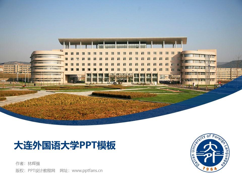 大连外国语大学PPT模板下载_幻灯片预览图1