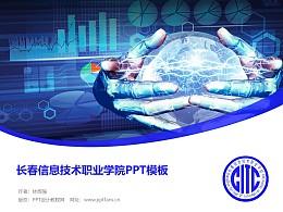 長春信息技術職業學院PPT模板
