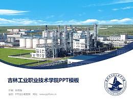 吉林工業職業技術學院PPT模板