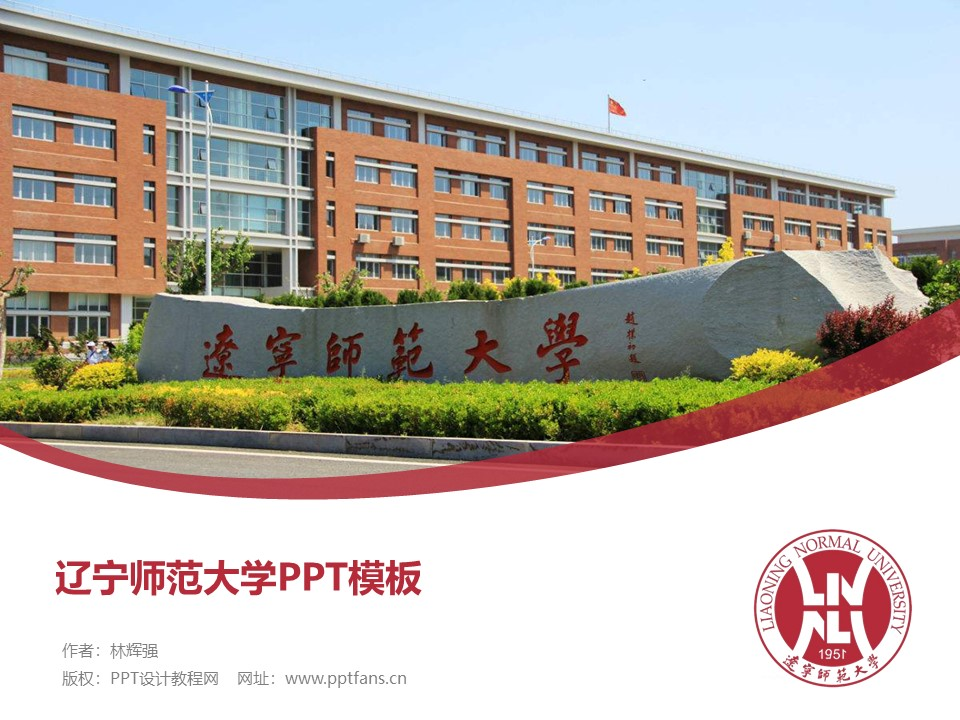 辽宁师范大学PPT模板下载_幻灯片预览图1