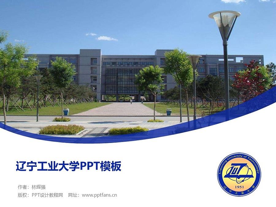 辽宁工业大学PPT模板下载_幻灯片预览图1