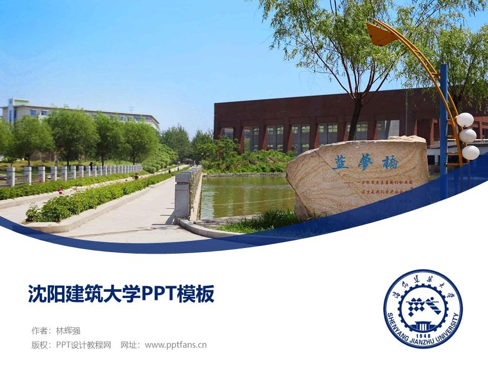 沈阳建筑大学PPT模板下载_幻灯片预览图1