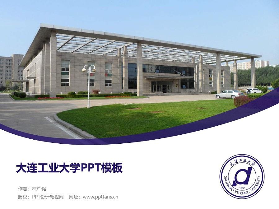 大连工业大学PPT模板下载_幻灯片预览图1