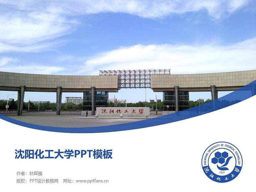 沈阳化工大学PPT模板下载_幻灯片预览图1