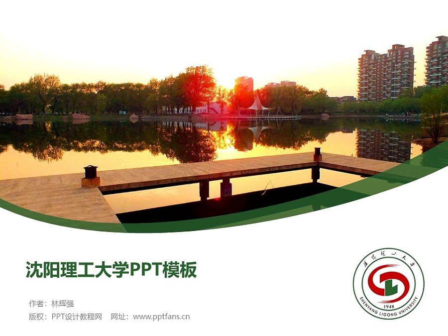 沈阳理工大学PPT模板下载_幻灯片预览图1