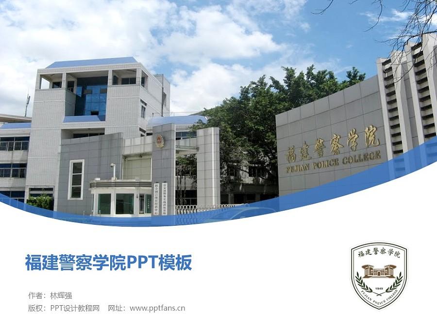 福建警察学院PPT模板下载_幻灯片预览图1