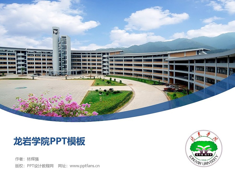 龙岩学院PPT模板下载_幻灯片预览图1