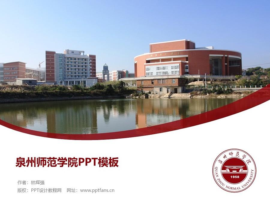 泉州师范学院PPT模板下载_幻灯片预览图1