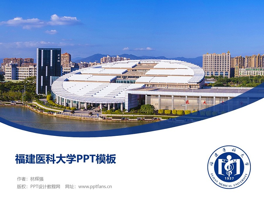 福建医科大学PPT模板下载_幻灯片预览图1