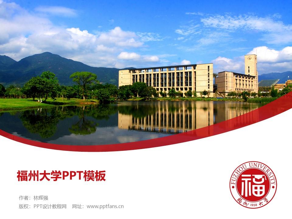福州大学PPT模板下载_幻灯片预览图1