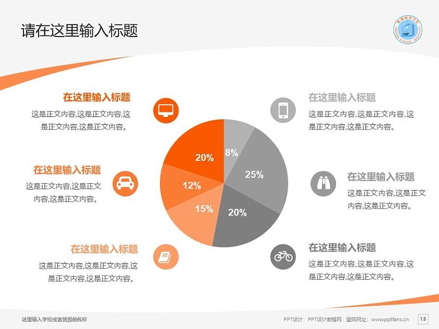 忻州师范学院PPT模板下载_幻灯片预览图13