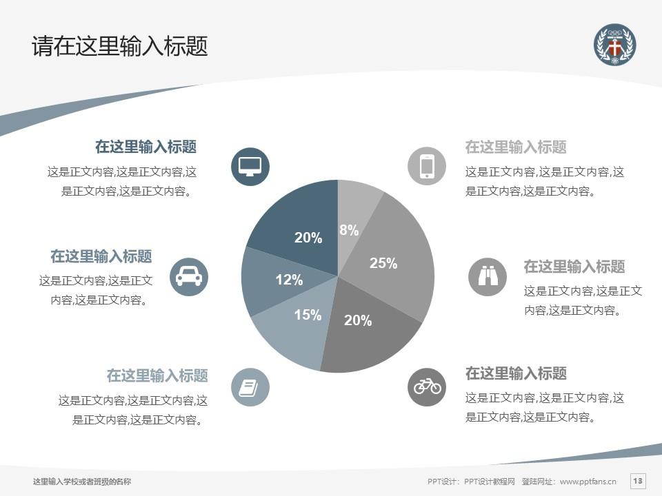 台湾中原大学PPT模板下载_幻灯片预览图13