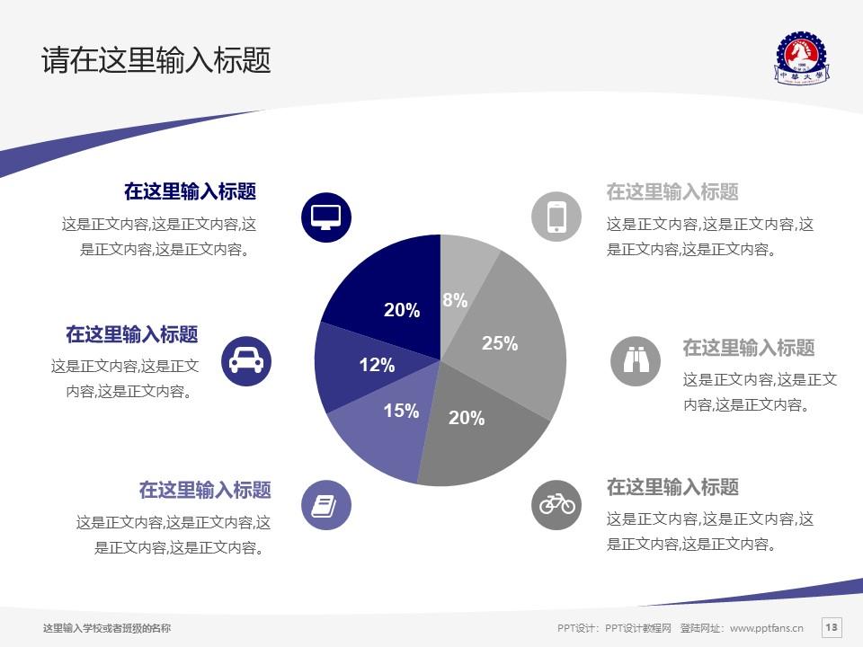 台湾中华大学PPT模板下载_幻灯片预览图13