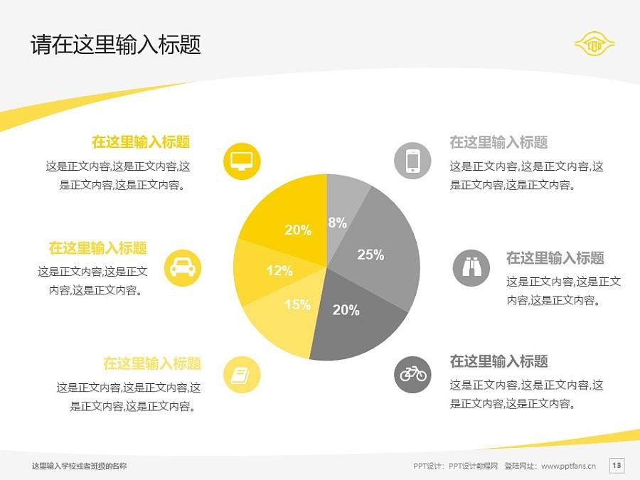 台湾长庚大学PPT模板下载_幻灯片预览图13