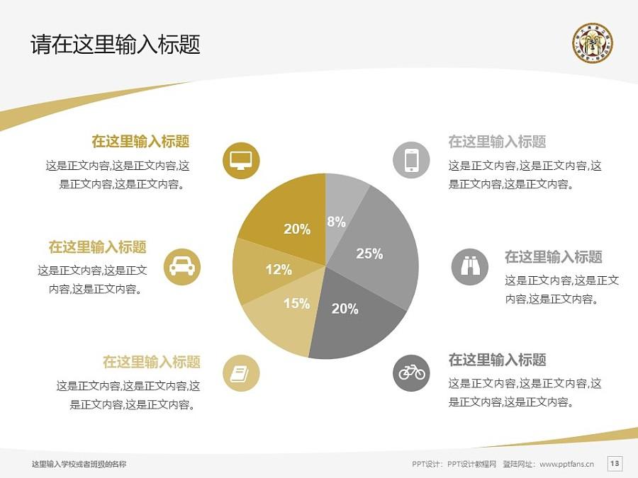台湾大学PPT模板下载_幻灯片预览图13