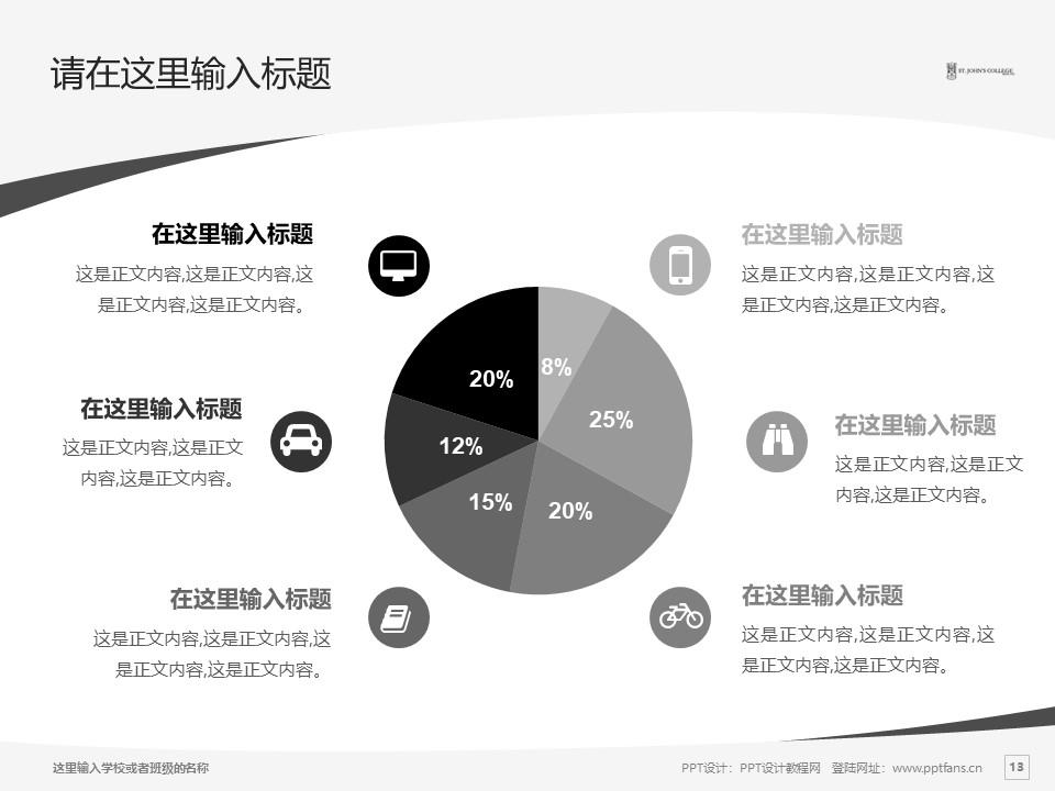 香港大学圣约翰学院PPT模板下载_幻灯片预览图13