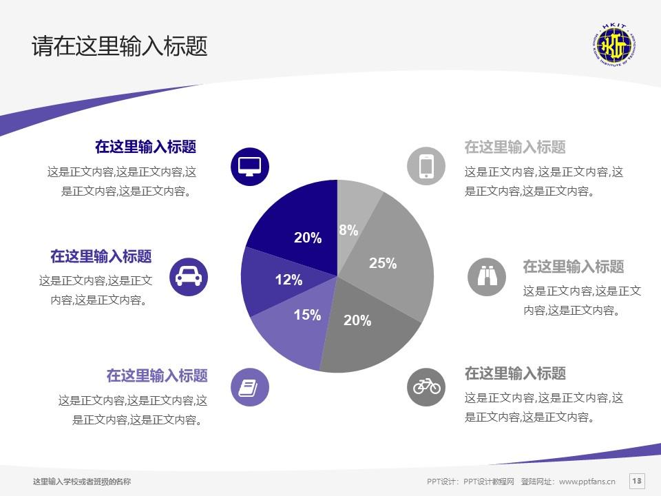香港科技专上书院PPT模板下载_幻灯片预览图13