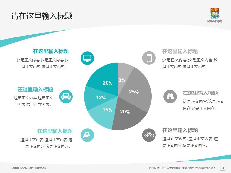 香港大学李嘉诚医学院PPT模板下载_幻灯片预览图13