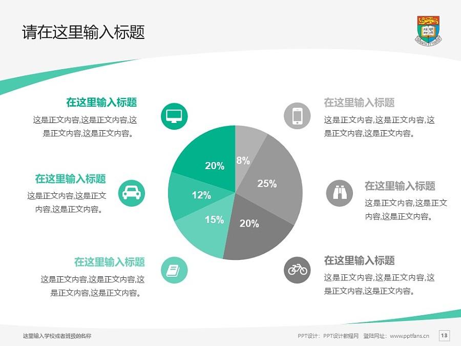香港大学PPT模板下载_幻灯片预览图13