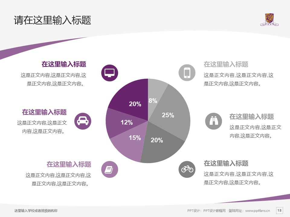 The Chinese University of Hong Kong powerpoint template download | 香港中文大学PPT模板下载_幻灯片预览图13