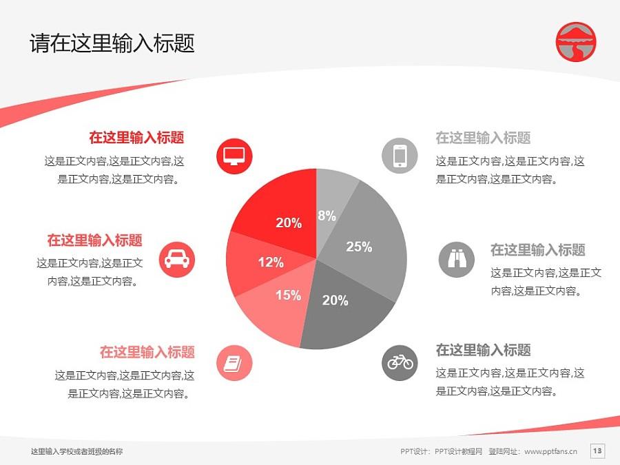 岭南大学PPT模板下载_幻灯片预览图13