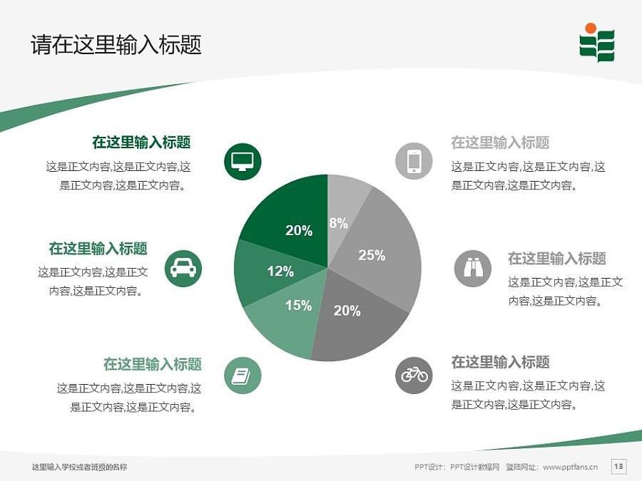 香港教育大学PPT模板下载_幻灯片预览图13