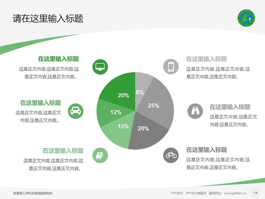 甘肃林业职业技术学院PPT模板下载_幻灯片预览图13