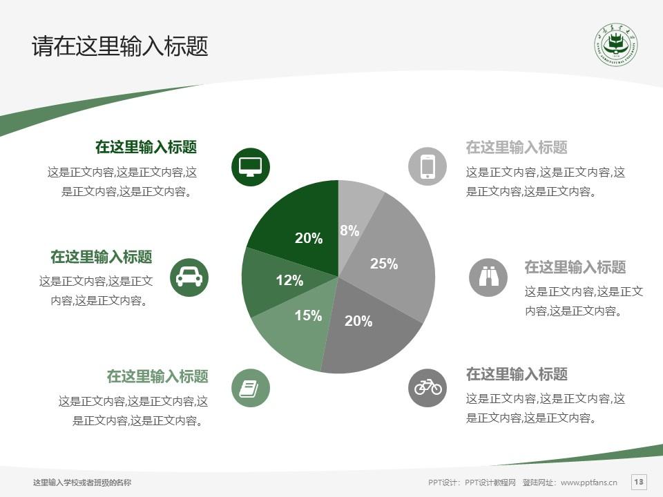 甘肃农业大学PPT模板下载_幻灯片预览图13