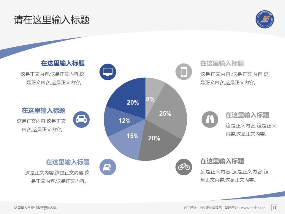 辽宁冶金职业技术学院PPT模板下载_幻灯片预览图13