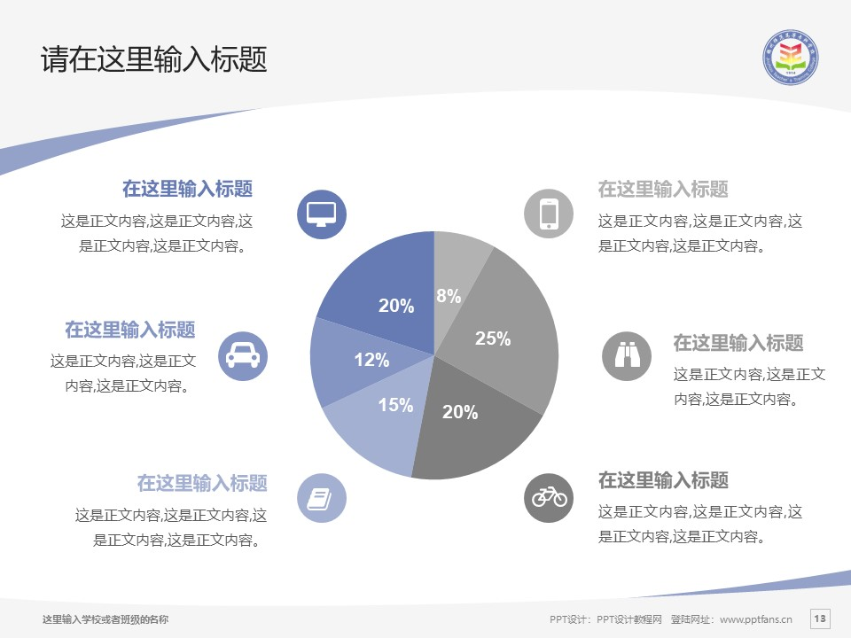 锦州师范高等专科学校PPT模板下载_幻灯片预览图13