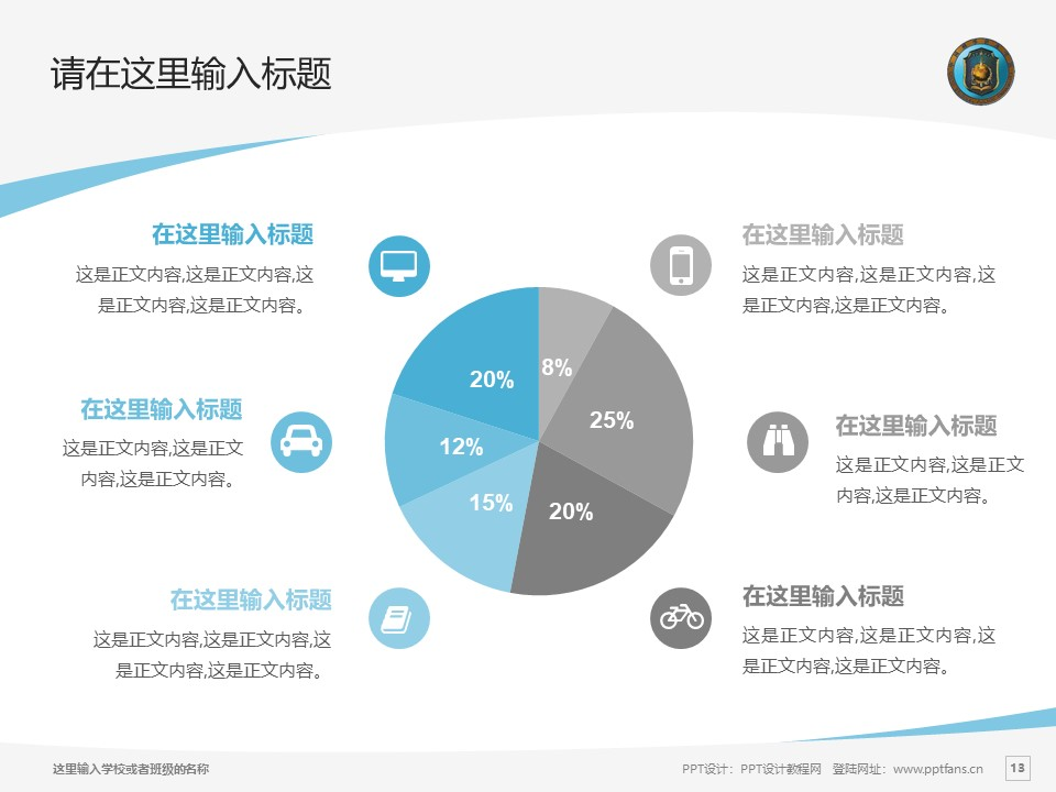 中国刑事警察学院PPT模板下载_幻灯片预览图13