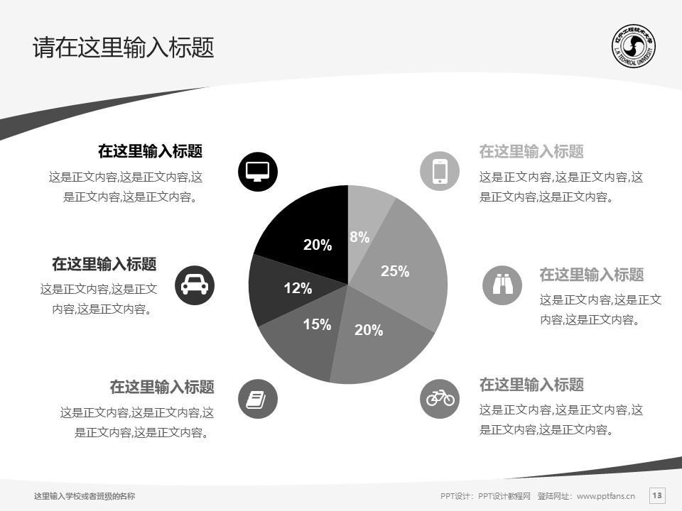 辽宁工程技术大学PPT模板下载_幻灯片预览图13