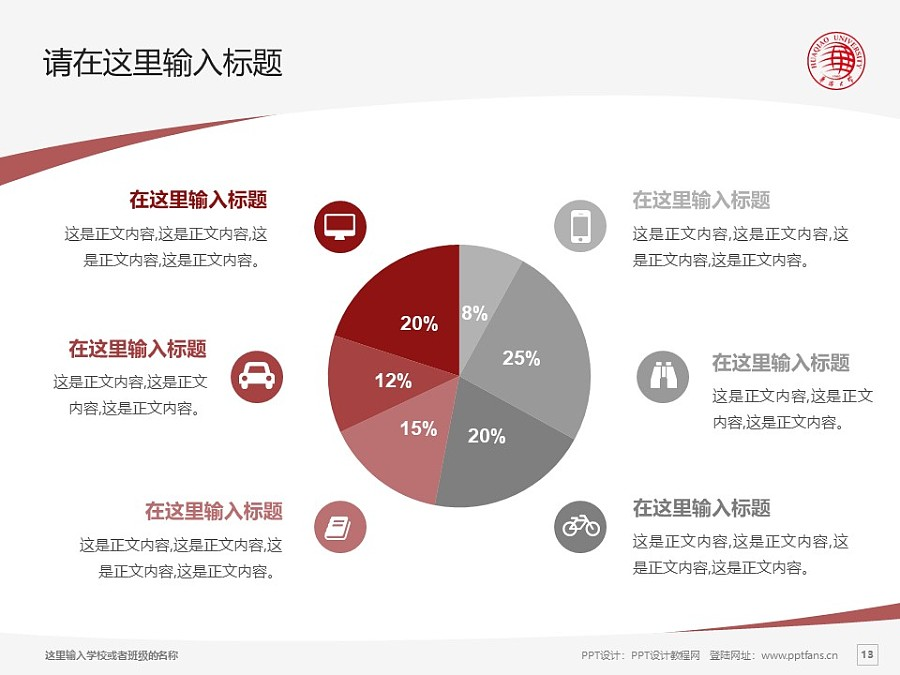 华侨大学PPT模板下载_幻灯片预览图13