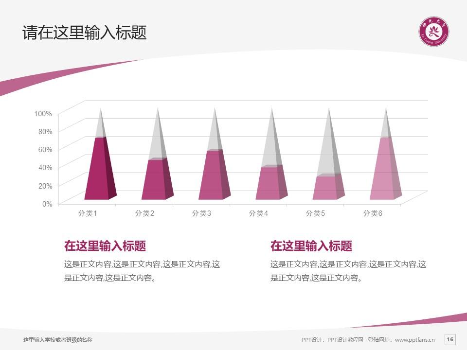 台湾佛光大学PPT模板下载_幻灯片预览图16