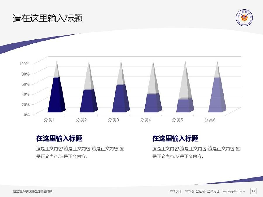 台湾阳明大学PPT模板下载_幻灯片预览图16