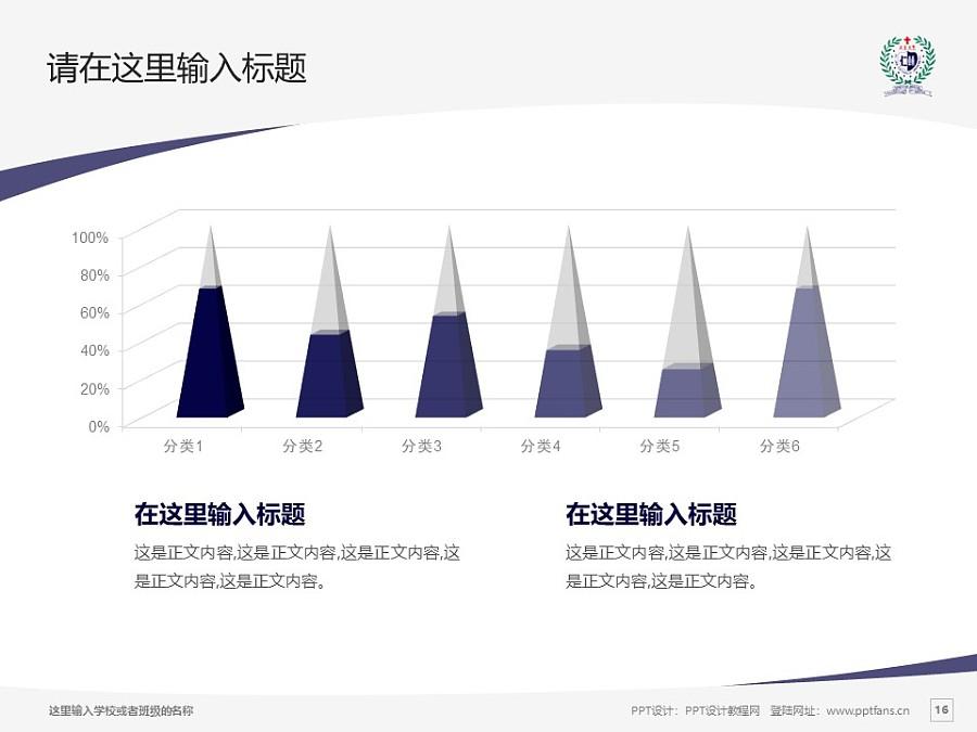 台湾辅仁大学PPT模板下载_幻灯片预览图16