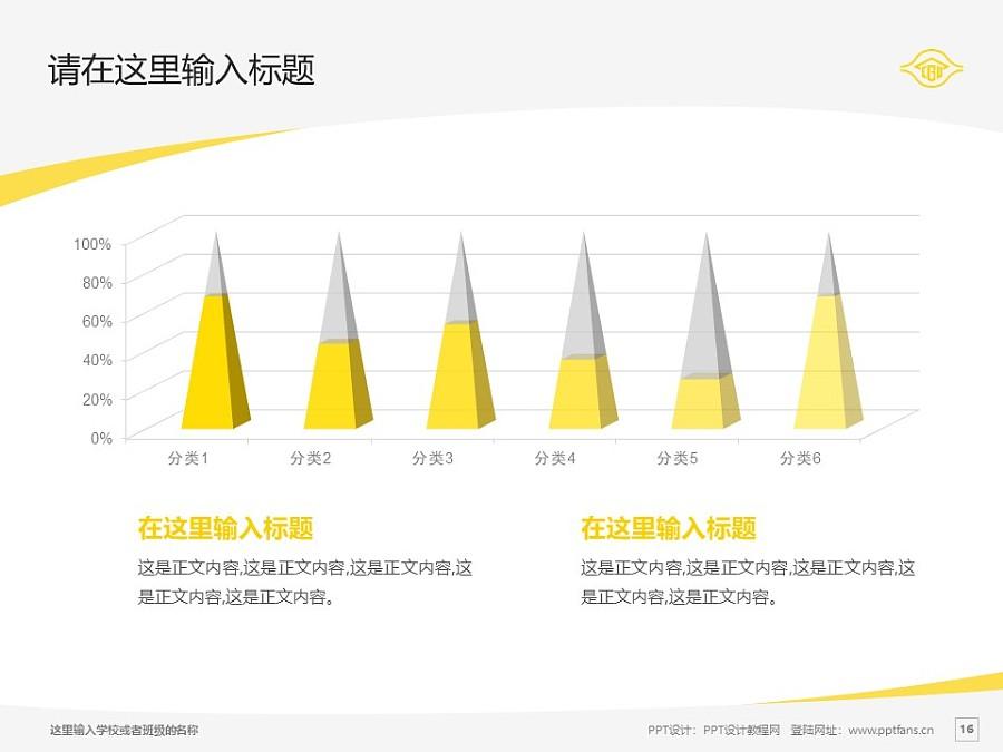 台湾长庚大学PPT模板下载_幻灯片预览图16