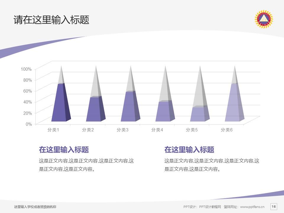 香港三育书院PPT模板下载_幻灯片预览图16