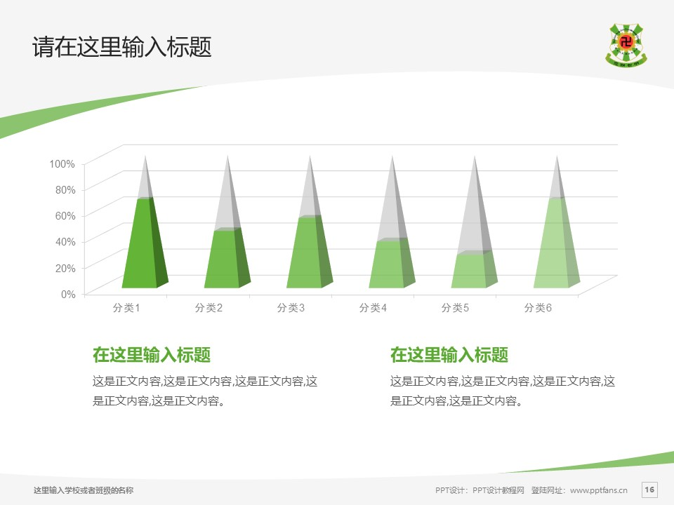 佛教孔仙洲纪念中学PPT模板下载_幻灯片预览图16
