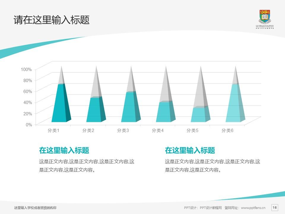 香港大学李嘉诚医学院PPT模板下载_幻灯片预览图16