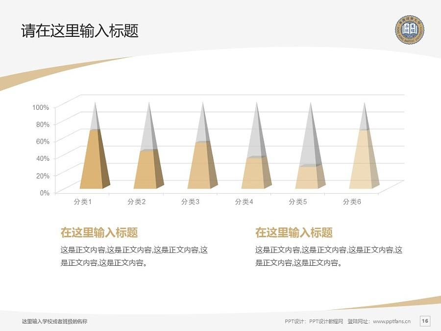 香港浸会大学PPT模板下载_幻灯片预览图16