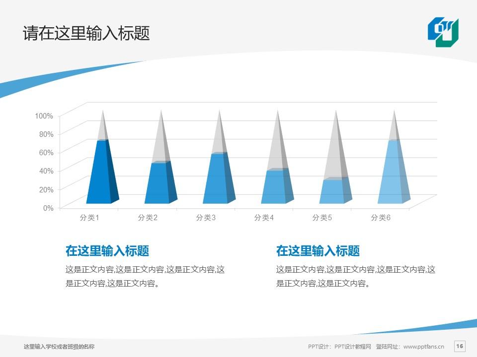 香港城市大学PPT模板下载_幻灯片预览图16