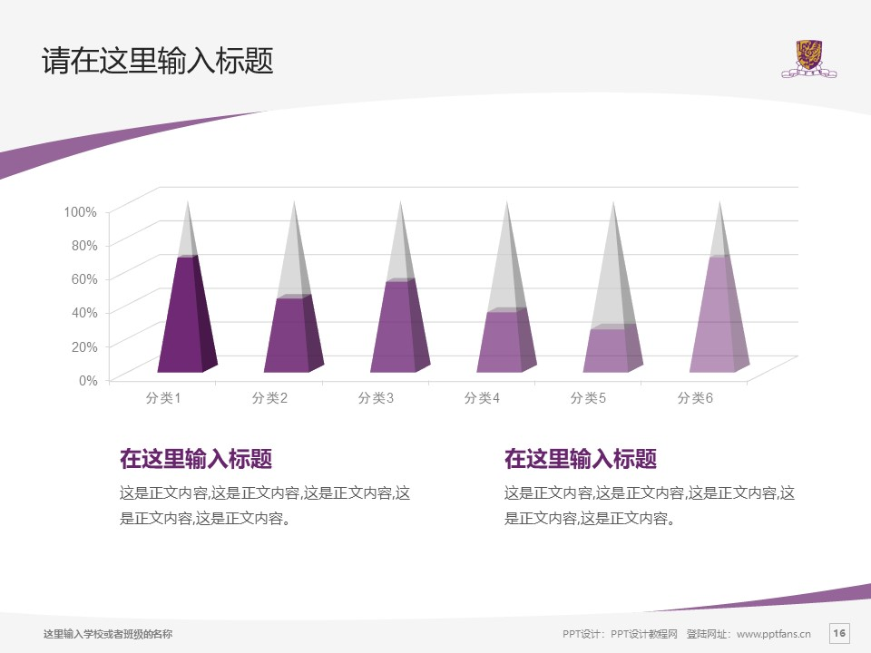 The Chinese University of Hong Kong powerpoint template download | 香港中文大学PPT模板下载_幻灯片预览图16