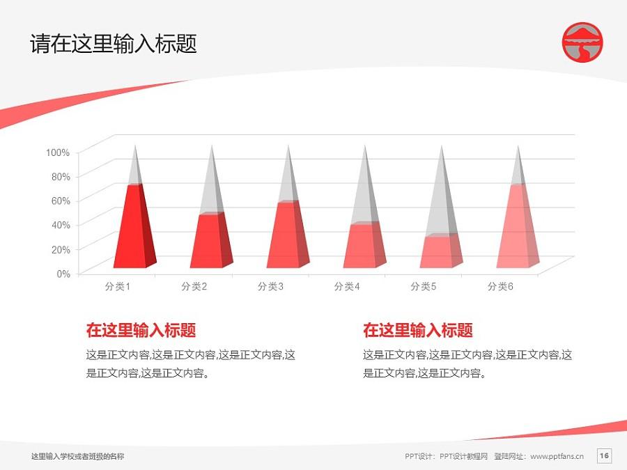 岭南大学PPT模板下载_幻灯片预览图16