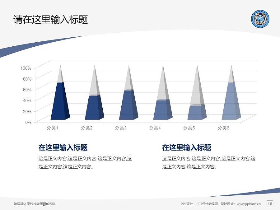 新疆警察学院PPT模板下载_幻灯片预览图16